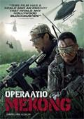 Operaatio Mekong
